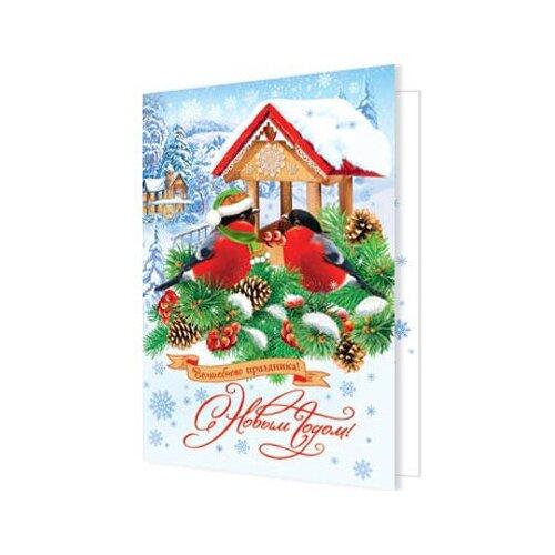 С Новым годом! 2-70-5354А набор открыток с новым годом с волшебными предсказаниями