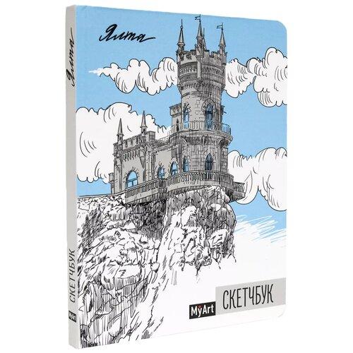 Купить Скетчбук Prof-Press My Art. Ялта 21 х 14.8 см (A5), 100 г/м², 64 л., Проф-Пресс, Альбомы для рисования