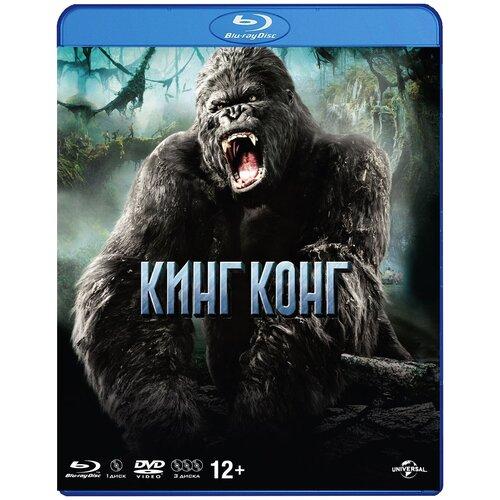 Кинг Конг (Blu-ray + 3 DVD + 5 карточек + плакат)