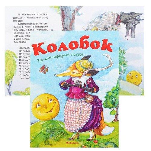 Почитай мне сказку.Колобок. Русская народная сказка (нов.обл.*)