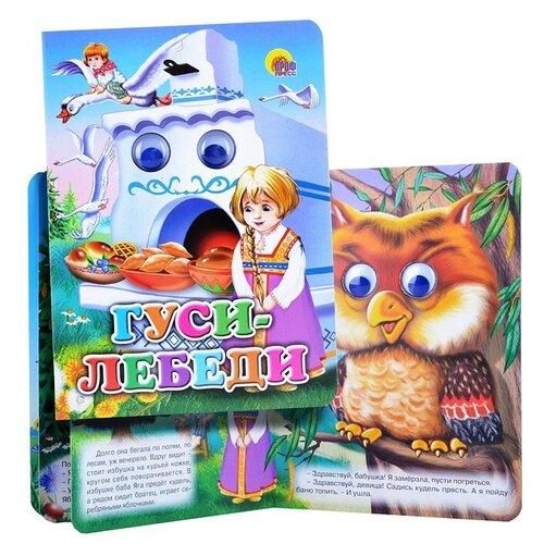 Купить Глазки. Гуси-лебеди (Маша), Проф-Пресс, Книги для малышей
