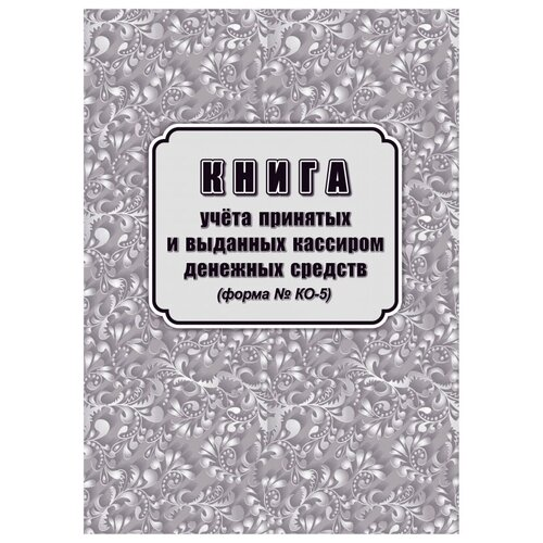 Книга учета принятых и выданных кассиром денежн средств Форма КО-5/КЖ-1793 3 шт.