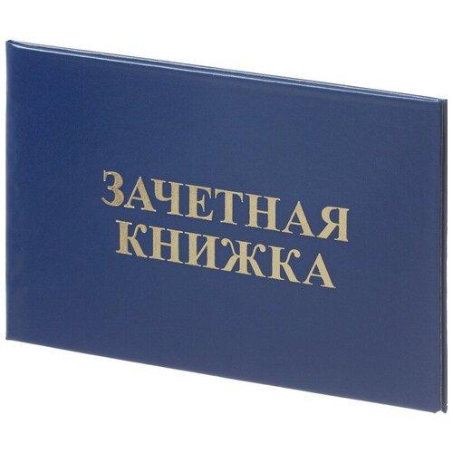 Зачетная книжка для ВУЗ Attache, твердая обложка бумвинил 11 шт.