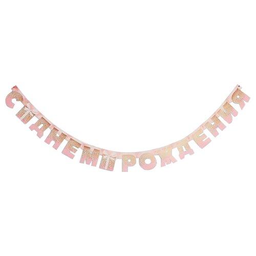 Страна Карнавалия Гирлянда на люверсах «С Днем Рождения» (5389902) розовый страна карнавалия набор бумажной посуды с днем рождения маленький джентельмен 3877347 19 шт голубой