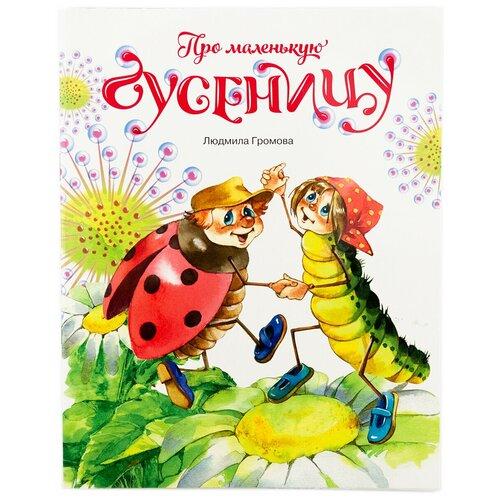 Про маленькую гусеницу Громова Людмила, изд. Д. Харченко