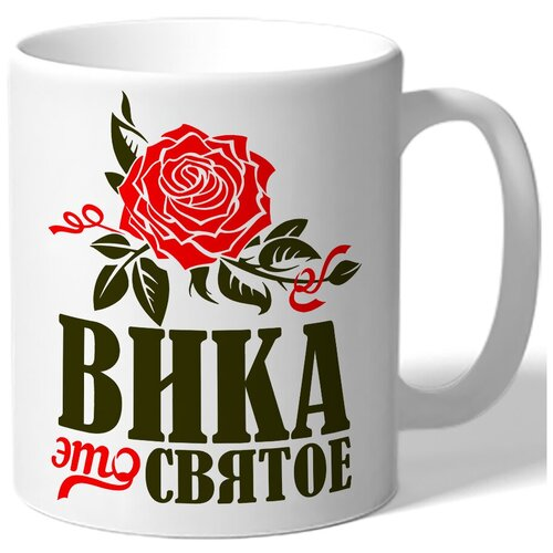 Кружка белая именная Вика это святое - роза