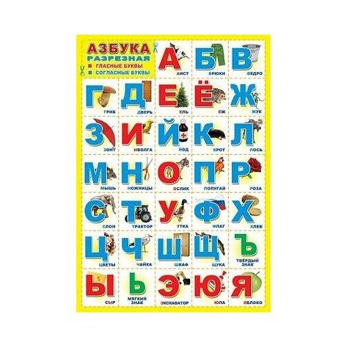 Плакат. Азбука разрезная, формат А 3 недорого