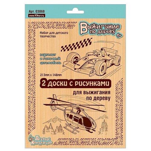 Доска для выжигания Десятое Королевство Вертолет и Гоночный автомобиль 2шт 03868 доска для выжигания десятое королевство зимняя сказка 04136