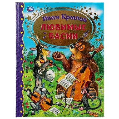 Книга Умка Любимые басни, Иван Крылов, 96 страниц (978-5-506-05222-7)