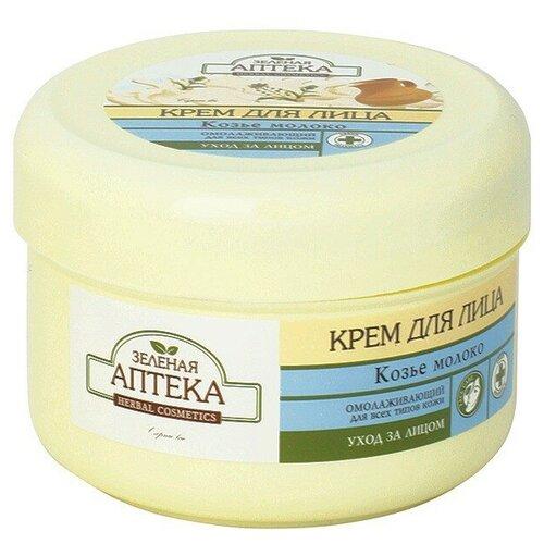 Зеленая аптека Крем для лица 200мл омолаживающий для всех типов кожи козье молоко,