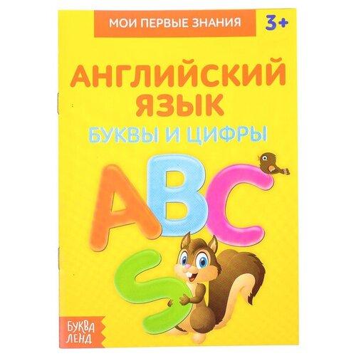 Книжка-шпаргалка по английскому языку «Буквы и цифры», 8 стр. 3270863