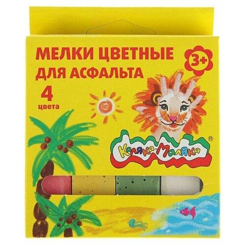 Каляка-Маляка Мелки цветные для асфальта 4 штуки «Каляка-Маляка», квадратные