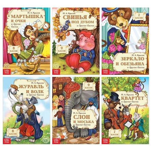 Купить Книги Буква-ленд И. А. Крылов, Басни , 6 штук по 16 страниц, Буква-Ленд, Детская художественная литература