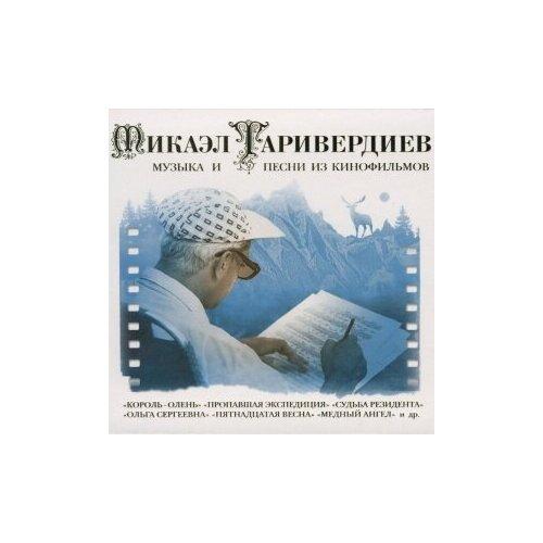 Компакт-диски, Bomba Music, микаэл таривердиев - Музыка И Песни Из Кинофильмов (2CD, Digipak) виниловая пластинка микаэл таривердиев ночные забавы тихая музыка