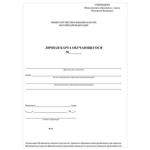 Комплект бланков Учитель-Канц Личная карточка обучающегося, 2 лист., 50 шт. белый