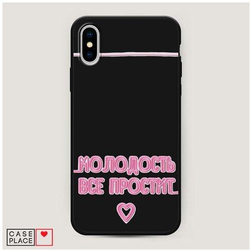 Чехол силиконовый Матовый iPhone XS Max (10S Max) Молодость все простит