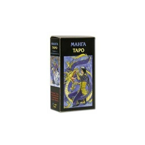 Фото - Таро Манга (Руководство и карты) таро мистическая спираль руководство и карты