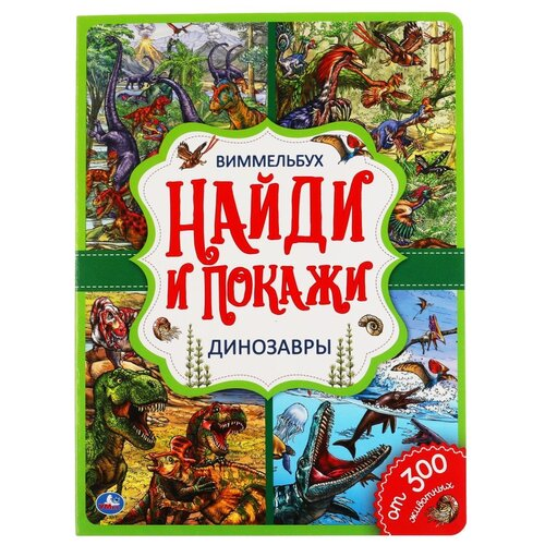Купить Книга Умка Динозавры, Найди и покажи, Виммельбух, А4, 12 страниц (978-5-506-05025-4), Книги с играми