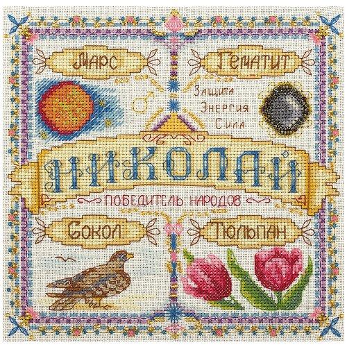 Купить Набор для вышивания крестиком PANNA с бисером, Именной оберег, Николай (SO-1458), Наборы для вышивания