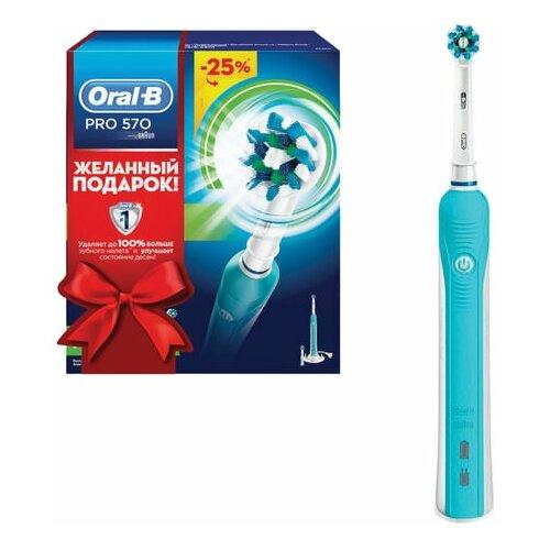 Зубная щетка электрическая ORAL-B (Орал-би) PRO 570 Cross Action в подарочной упаковке 2 насадки 81602524 1 шт.