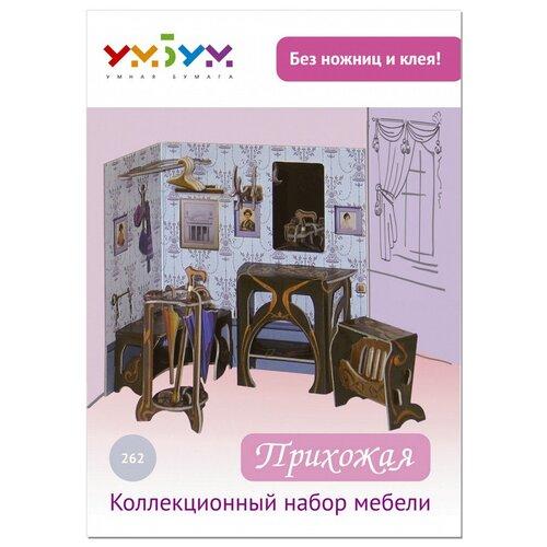 Сборная модель Умная Бумага Мебель: Прихожая (262)