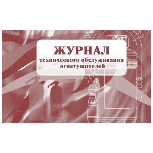 Журнал технического обслуживания огнетушителей КЖ 497 4 шт.