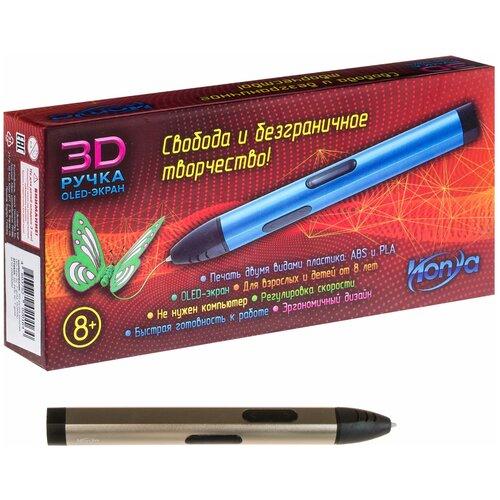 3D-ручка oled-экран «Honya» золотая