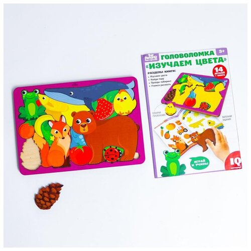 Головоломка Лесная мастерская с книгой Изучаем цвета обучающий набор лесная мастерская изучаем цвета и овощи фрукты 3622858 разноцветный