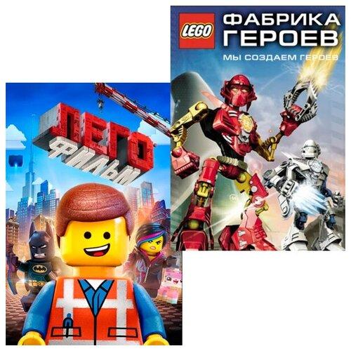 Лего Фильм / Фабрика героев (2 DVD)