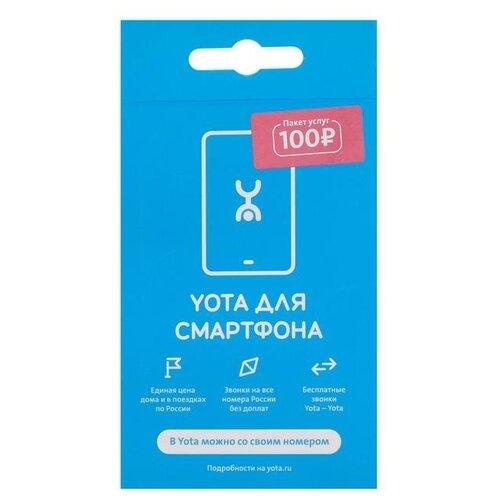 Сим-карта Yota, тарифный план Yota для смартфона, баланс 100 руб. 5863626 тарифный план