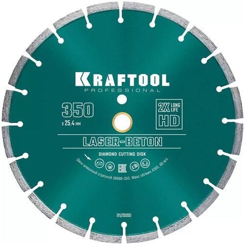 LASER-BETON 350 мм, диск алмазный отрезной по бетону и камню, KRAFTOOL