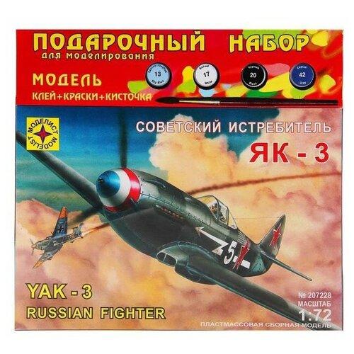 Сборная модель Моделист Советский истребитель Як-3
