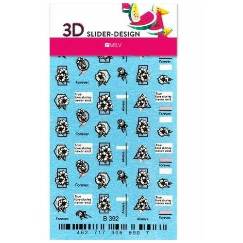 Купить Milv, 3D-cлайдер В392