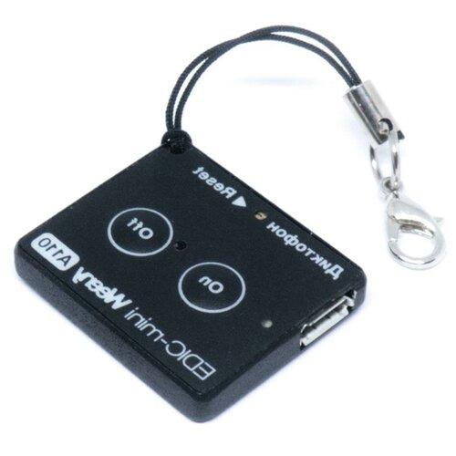 Диктофон mini Edic-mini Weeny A110 - скрытые диктофоны, диктофон записать голос, диктофон с выносным микрофоном, диктофон с датчиком звука в подарочной упаковке
