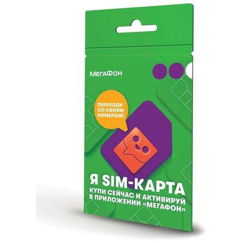 Sim-карта МегаФон для Москвы и МО (300 руб. на счету)