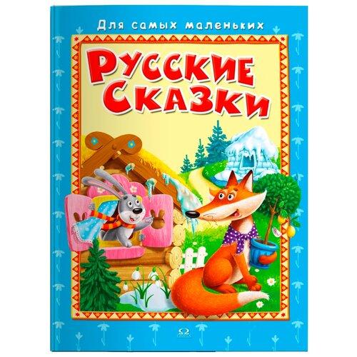 Для самых маленьких. Русские сказки