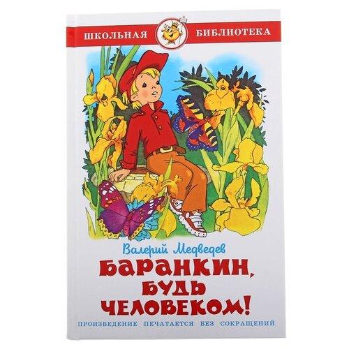 Книга Самовар Школьная библиотека, Баранкин, будь человеком, 136 страниц