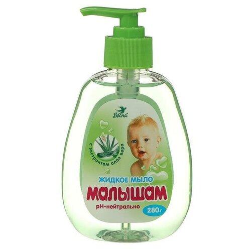Детское жидкое мыло «Малышам», с экстрактом алоэ вера, 280 мл