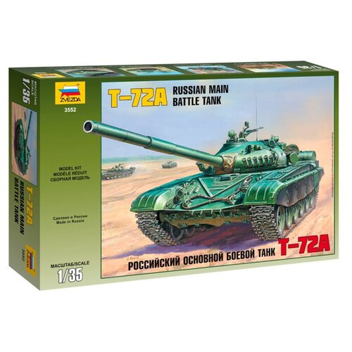 Купить Сборная модель ZVEZDA Российский основной боевой танк Т-72А (3552) 1:35, Сборные модели