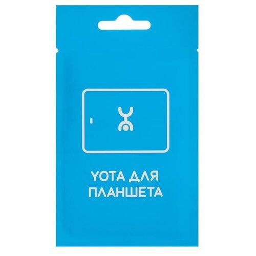 Сим-карта Yota, для планшета, тарифный план Yota для смартфона, баланс 150 руб. 5864034 тарифный план
