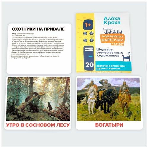 Шедевры отечественных художников 1+   Развивающие и обучающие карточки для детей по методу Домана от