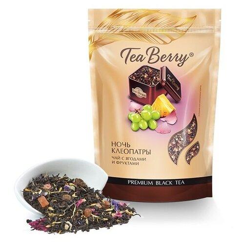 Чай черный листовой Теа Berry Ночь Клеопатры 150 гр. (doypack) чай черный байкальская ночь