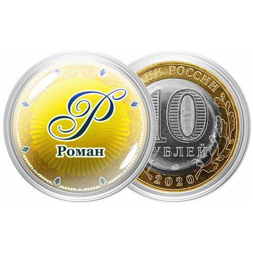 Фото - Сувенирная монета Именная монета - Роман сувенирная монета именная монета дмитрий