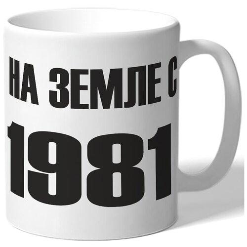 Кружка На земле с 1981 года