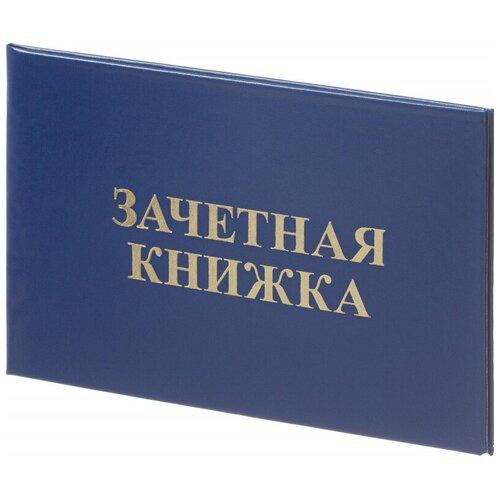 Зачетная книжка для СПО, твердая обложка бумвинил 5шт/уп 2 шт.