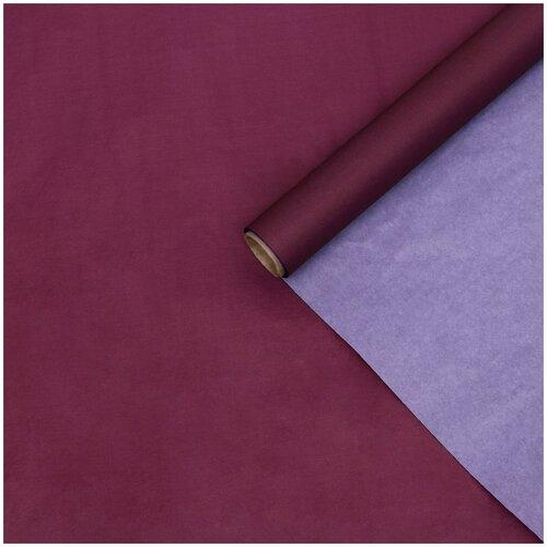 Бумага упаковочная тишью двухстороняя, бордовая-сиреневая, 0,6 х 10 м