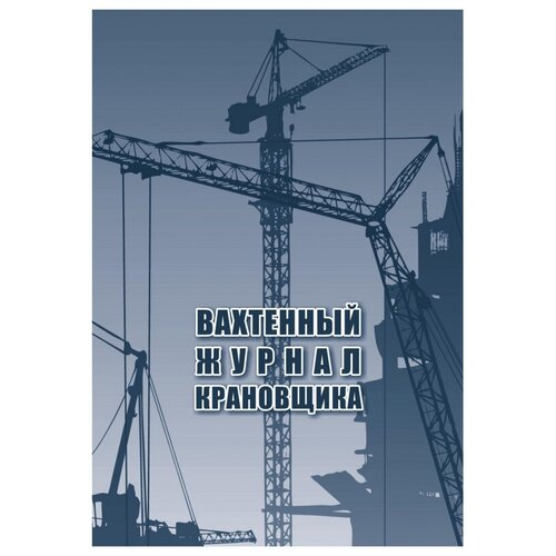 Журнал вахтенный крановщика 3шт/уп КЖ-623/1 2 шт.