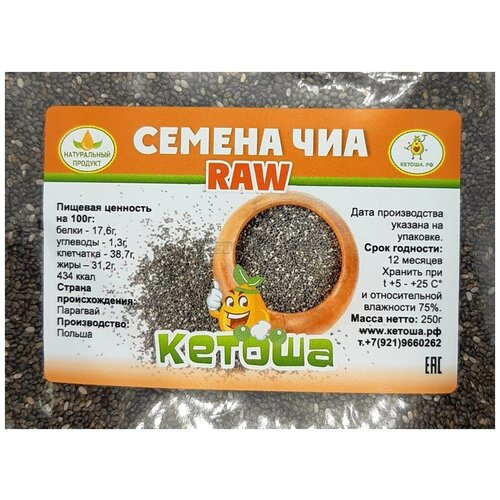 Семена Чиа 250гр недорого
