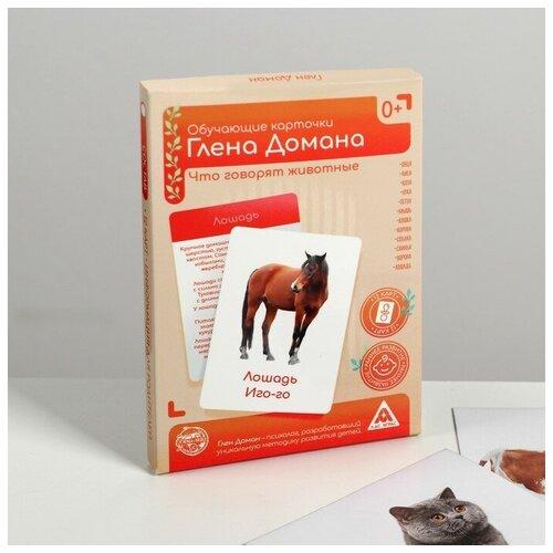 ЛАС играс Обучающие карточки по методике Глена Домана «Что говорят животные?», 12 карт, А6, в коробке