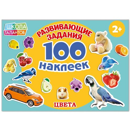 Набор наклеек Буква-Ленд 100 наклеек. Цвета